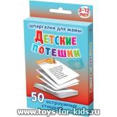 """Шпаргалки для мамы """"Детские потешки"""", 50 карточек 88 х 63 мм., N6"""