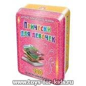 """Шпаргалки для мамы """"Прически для девочек"""" (подарочное издание), 5-12 лет, №189"""