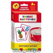 """Развивающие карточки """"Изучаем буквы"""", Росмэн, арт. 21001"""