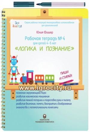 Юлия фишер рабочая тетрадь купить москва