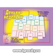 """Развивающая игра """"Деньки-недельки"""" арт.Д-299"""