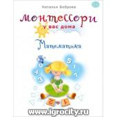 "Развивающая книга ""Монтессори у вас дома. Математика"" Н.Боброва"