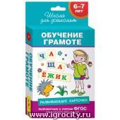 """Развивающие карточки """"Школа для дошколят. Обучение грамоте"""", Росмэн"""