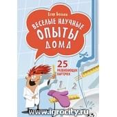 """Развивающие карточки """"Веселые научные опыты дома"""", Питер"""