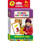 """Росмэн. Развивающие карточки """"Времена года"""" арт.25185"""