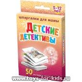 """Шпаргалки для мамы """"Детские детективы. 5-12 лет"""". №156"""