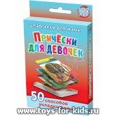 """Шпаргалки для мамы """"Прически для девочек. 5-12 лет"""". 50 карточек 88 х 63 мм., №49"""