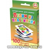"""Шпаргалки для мамы """"Лепим из пластилина"""", 3-7 лет, 50 карточек 88 х 63 мм., №203"""