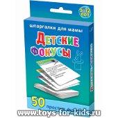 """Шпаргалки для мамы """"Детские фокусы. 5-12 лет"""". 50 карточек 88 х 63 мм., №157"""