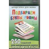 """Шпаргалки для мамы """"Подбираем буквы, рифмы"""", 50 карточек 88 х 63 мм., №206"""
