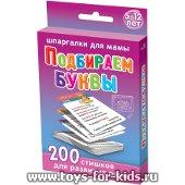 """Шпаргалки для мамы """"Подбираем буквы"""", 50 карточек 88 х 63 мм., № 38"""