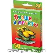"""Шпаргалки для мамы """"Овощи и фрукты. 3-12 лет"""". 50 карточек 88 х 63 мм., № 44"""