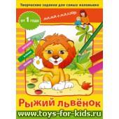 """Творческие работы для самых маленьких """"Рыжий львенок"""" от 1 года, Айрис-пресс"""