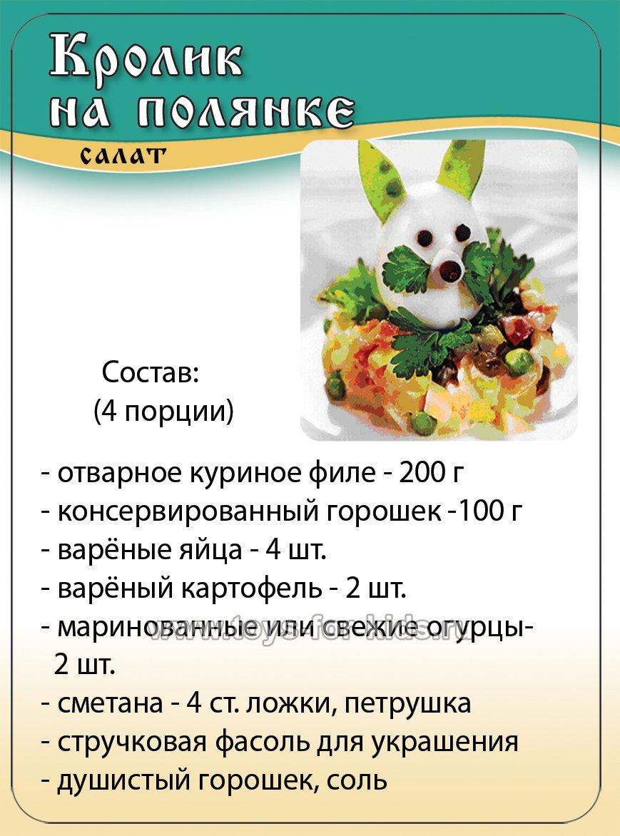 Рецепты для детей трех лет