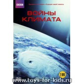 ����� �������  / Climate wars (2 DVD)