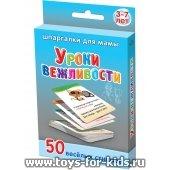 "Шпаргалки для мамы ""Уроки вежливости"", 3-7лет, 50 карточек 88 х 63 мм., №26"