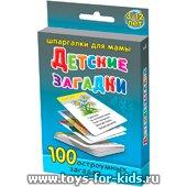 """Шпаргалки для мамы """"Детские загадки. 3-12 лет"""". 50 карточек 88 х 63 мм., N4"""