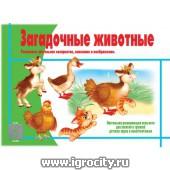"""Игра-лото """"Загадочные животные"""", арт. Д-417, Весна-Дизайн"""