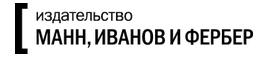 Детские книги издательства Манн, Иванов и Фербер