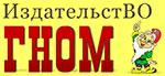 Издательство Гном